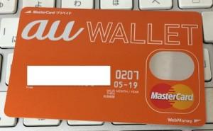 auウォレットカードが届いた