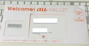 auWalletカードが届いた