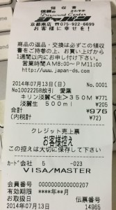 ジャパンでauウォレとカードを使える