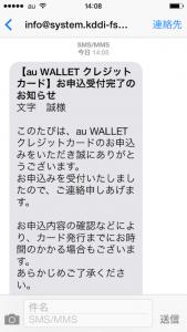 auウォレットクレジットカード