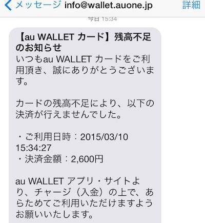 au Walletカード残高不足のお知らせ