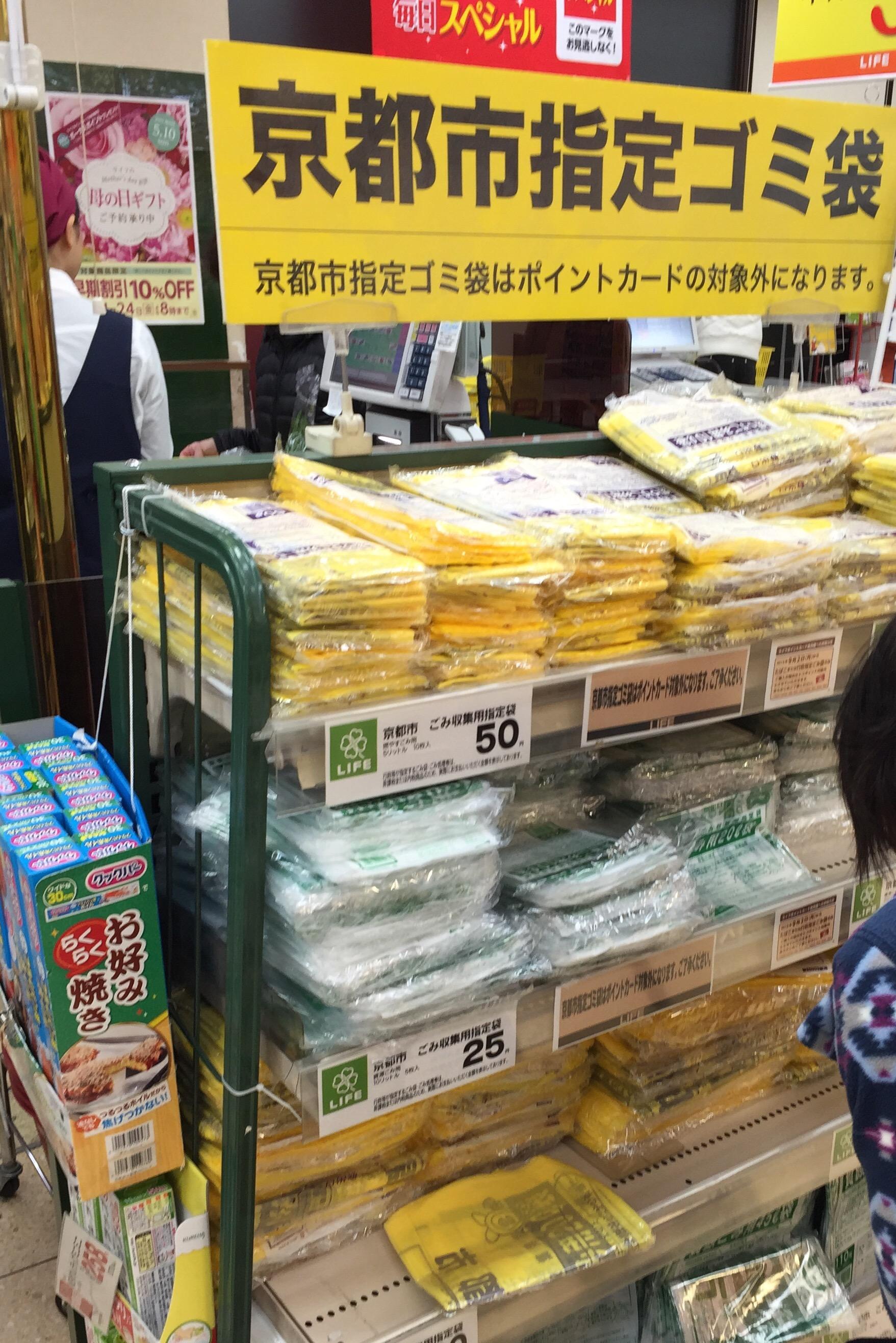 京都市ゴミ収集指定袋