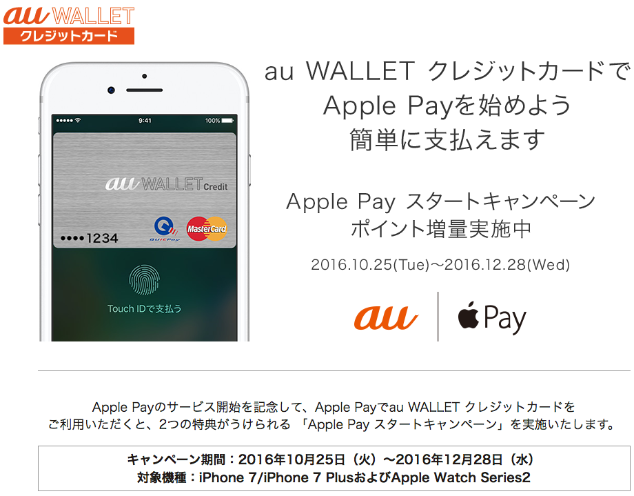 Apple Payへのカード追加で、 もれなく100WALLET